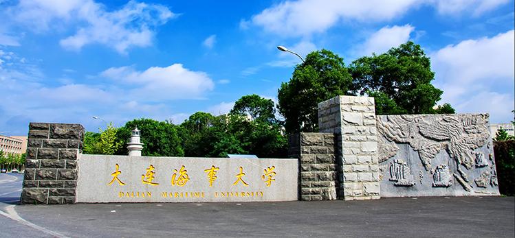 大连海事大学(原大连海运学院)