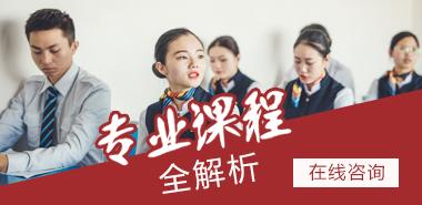 空乘专业培训学校微信